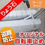 自転車スタンド 盗難防止丸型デザイン 高級御影石 りょう石