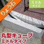 ショッピングmiddle 自転車止め 丸型デザイン ミドルタイプ 高級御影石 りょう石