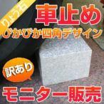 アウトレット車止め 二面磨きタイプ (45センチタイプ) 高級御影石 りょう石
