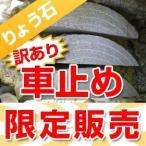 アウトレット車止め 切り株年輪車止め(45cmタイプ) 高級御影石 りょう石