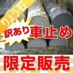 車止め 訳あり 薪デザイン(幅43cmタイプ)1本売り 高級御影石 りょう石
