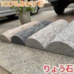 車止め 訳あり 高級御影石 薪シンプルデザイン (幅57cmタイプ) りょう石
