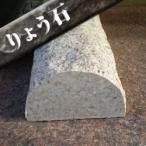 車止め 高級御影石 薪シンプルデザインベージュ色(幅43cmタイプ) りょう石