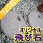 飛び石 ハート穴あけタイプ 高級御影石 りょう石