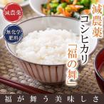 減農薬・無化学肥料 コシヒカリ「福の舞」5kg 送料無料 令和2年福井県産