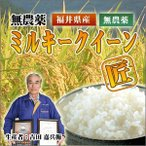 無農薬玄米 ミルキークイーン 「匠」 5kg 新米福井県29年産