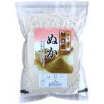 無農薬糠(むのうやくぬか)1kg