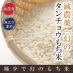 減農薬・無化学肥料栽培 たんちょう餅米 令和2年福井県産 3kg