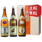 母の日 父の日 日本酒 お酒 プレゼント ギフト 飲み比べ 越乃寒梅・雪中梅・鮎正宗 1800ml 3本セット