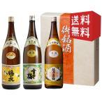 母の日 父の日 日本酒 お酒 プレゼント ギフト 飲み比べ 越乃寒梅・雪中梅・鶴の友 1800ml 3本セット