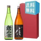 お酒 プレゼント ギフト 日本酒 鮎正宗 特別本醸造・千代の光 真 720ml 2本セット