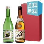 お酒 プレゼント ギフト 日本酒 雪中梅 清酒・八海山 特別本醸造 720ml 2本セット