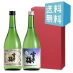 母の日 父の日 日本酒 お酒 プレゼント ギフト 飲み比べ 雪中梅飲み比べ! 純米・本醸造セット 720ml