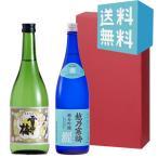 お酒 プレゼント ギフト 日本酒 雪中梅 本醸造・越乃寒梅 灑 720ml 2本セット