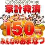 家計救済みんなの100円甘夏(あまなつ・訳あり・不揃い)1kg100円で20kgまでお好きなだけどうぞ♪