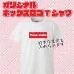 オリジナルボックスロゴ名入れTシャツ ギフト プレゼント 面白 ふざけTシャツ おもしろ雑貨 パーティーグッズ  おもしろTシャツ