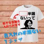 オリジナル 大迫半端ないって 名入れTシャツ プレゼント 面白 ふざけTシャツ 雑貨 パーティーグッズ おもしろTシャツ