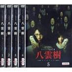 ミステリー民俗学者 八雲樹 【レンタル落ち】 (全5巻) [DVDセット]