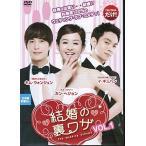 結婚の裏ワザ 【レンタル落ち】 (全10巻セット) [DVDセット]