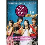 宮 Love in Palace ディレクターズ・カット 【レンタル落ち】 全12巻セット [DVDセット]