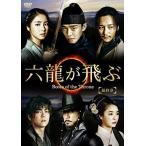 六龍が飛ぶ(版) DVD-BOX 最終章