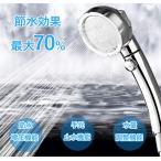 シャワーヘッド 節水シャワーヘッド 節水70% 低水圧対応 増圧機能 ストップボタン 3階段モード切り替え 極細ソフト水流 水漏れ防止 軽量