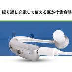 補聴器タイプの集音器 拡聴器 小型軽量の耳かけ式集音器 デジタルの耳かけタイプの集音器 左右両耳にも 充電式 雑音抑え 快音くん イヤーピー