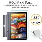Lenovo YOGA Tablet 2 8 ガラスフィルムLenovo YOGA Tablet 2 8.0インチ 強化ガラスフィルム 耐指