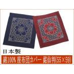 【5枚以上で送料半額10枚以上で送料無料】日本製 綿100% 座布団カバー 銘仙判(55×59cm)【ネコポスにも対応】