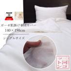 肌掛け布団カバー ガーゼ 綿100% 白色 日本製 肌掛けカバー 肌布団カバー 布団カバー 140×190cm