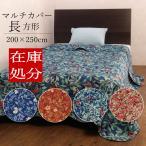 マルチカバー 長方形 200×250cm 超音波キルト ブルー・レッド 花 植物 ボタニカル柄 ベッドカバー ソファカバー コタツの上掛け など色々な用途に