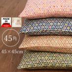 日本製 座布団カバー 45×45 45cm角 業務用 ざぶとんカバー 綿100% 5枚以上で送料半額 10枚以上で送料無料