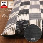 日本製 座布団カバー 55×59 銘仙判 和柄 ざぶとんカバー リバーシブルタイプ 綿100% 5枚以上で送料半額 10枚以上で送料無料