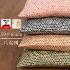 日本製 座布団カバー 八端判 59×63 和柄 おしゃれ ざぶとんカバー 綿100% 5枚以上で送料半額 10枚以上で送料無料