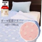 肌掛け布団カバー ガーゼ 綿100% 日本製 肌掛けカバー 肌布団カバー 140×190cm