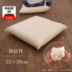 ショッピング座布団 ヌード 座布団 55×59 銘仙判   座布団 中身 ざぶとん 日本製 業務用 5枚以上で送料半額10枚以上で送料無料