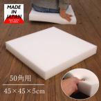 日本製 ヌードウレタン座布団 50cm角用(45×45×5cm)座布団 中身 50角 5枚以上で送料半額10枚以上で送料無料