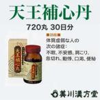 天王補心丸 720丸 30日分 (第二類医薬品)