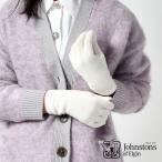 ジョンストンズ Johnstons グローブ 手袋 Ladies Glove with Short Cuff HAD3226