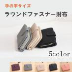 二つ折り財布 レディース 小さい財布 コンパクト シンプル おしゃれ 送料無料