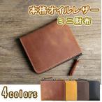 財布 小銭入れ 小さい財布 革 メンズ レディース 人気