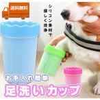 犬 猫 足洗い カップ  散歩後 ブラシ 小型 中型 ペット 足洗う 便利グッズ