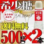 希少糖含有シロップ レアシュガースウィート95%配合 500g大容量ボトルお得な2本セット
