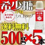希少糖含有シロップ レアシュガースウィート95%配合 500g大容量ボトルお得な5本セット画像