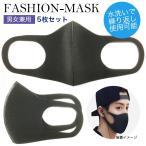 ファッションマスク 5枚セット  風邪予防、花粉対策、水洗い可能 《ゆうパケット対応 / ポスト投函》