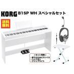 Yahoo!三木楽器Yahoo!ショップKORG B1SP WH コルグ 電子ピアノ お得セット ピアノイス&ヘッドホン&クリップライト 送料無料