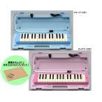 YAMAHA ヤマハ ピアニカ 鍵盤ハーモニカ 32鍵盤 学校推奨モデル