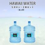 ハワイウォーター5ガロンボトル/2本セット(法人のお客様)HAWAIIWATER