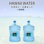 ハワイウォーター5ガロンボトル/2本セット(個人のお客様)HAWAIIWATER