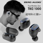 ZERO AUDIO TWZ-1000 完全ワイヤレス イヤホン